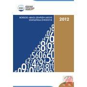 BORSOD-ABAÚJ-ZEMPLÉN MEGYE STATISZTIKAI ÉVKÖNYVE, 2012